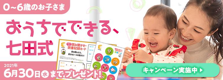 幼児キャンペーンページ
