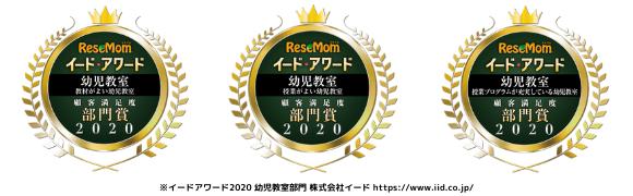 イードアワード2020受賞ロゴ