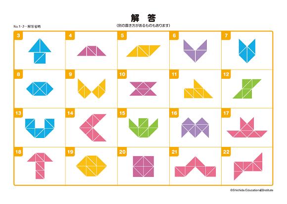 三角ピースマッチング_解答
