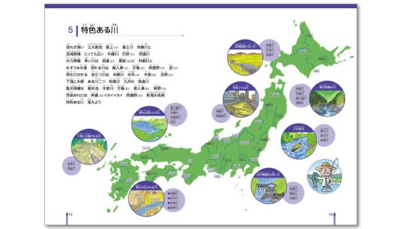 社会科ソング日本地理編_サンプル画像_01