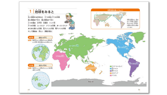 社会科ソング世界地理編_サンプル画像_01