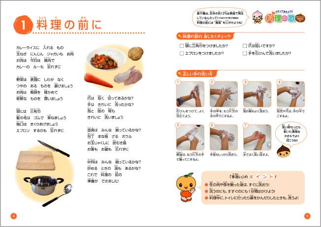 料理の歌_サンプル画像_01