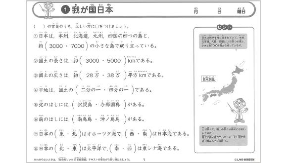 社会科ソングプリント日本地理編_サンプル01