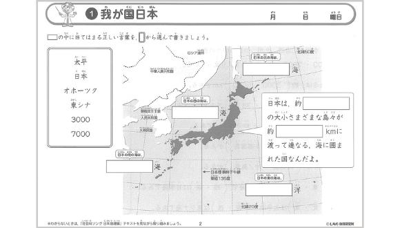 社会科ソングプリント日本地理編_サンプル02