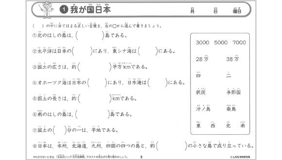 社会科ソングプリント日本地理編_サンプル03