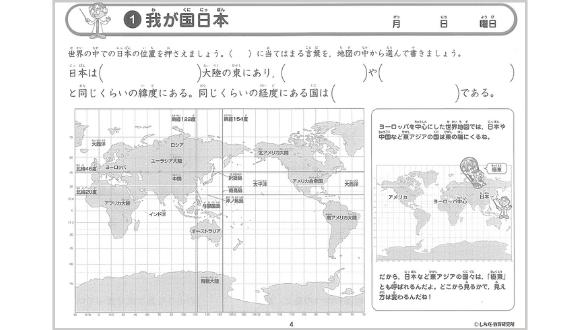 社会科ソングプリント日本地理編_サンプル05