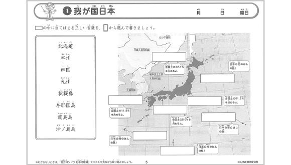 社会科ソングプリント日本地理編_サンプル06