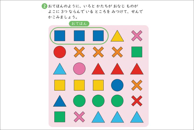 ちえ_学習内容例_02