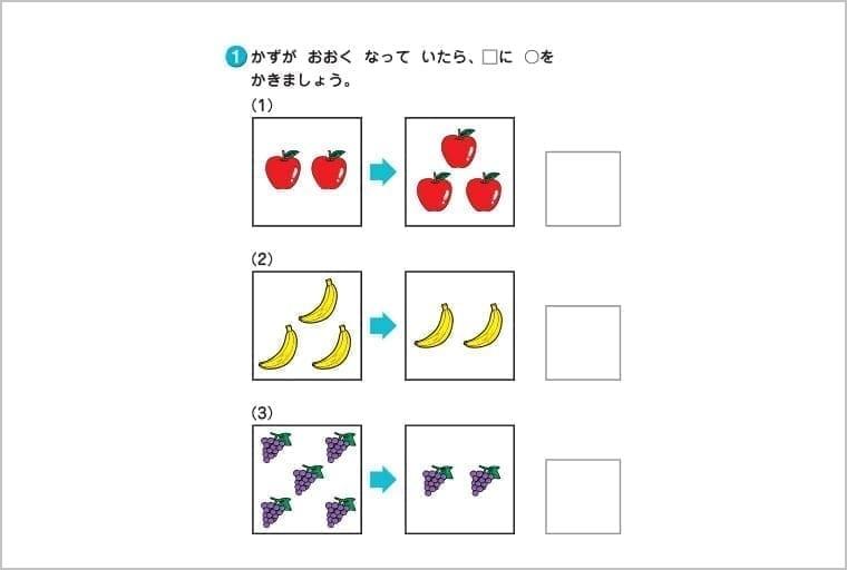 かず_学習内容例_01