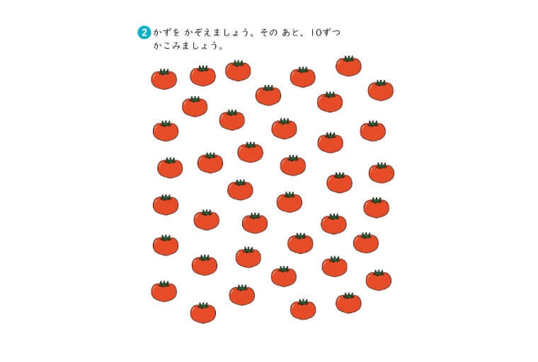 かず_学習内容例_02