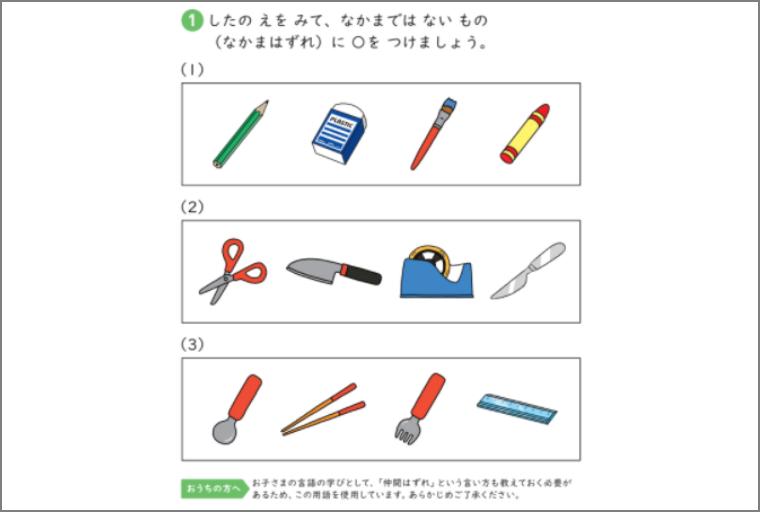 ちえ_学習内容例_01