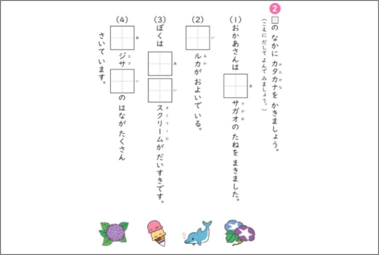 もじ_学習内容例_01