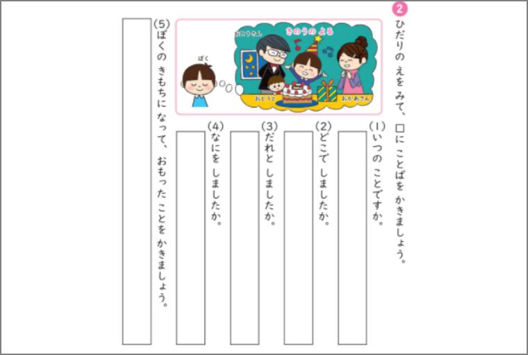 もじ_学習内容例_02