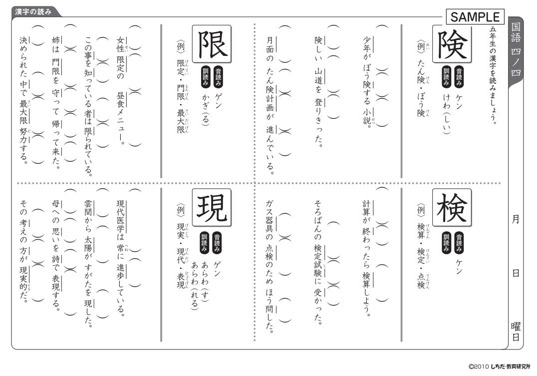 思考力国語4年生漢字