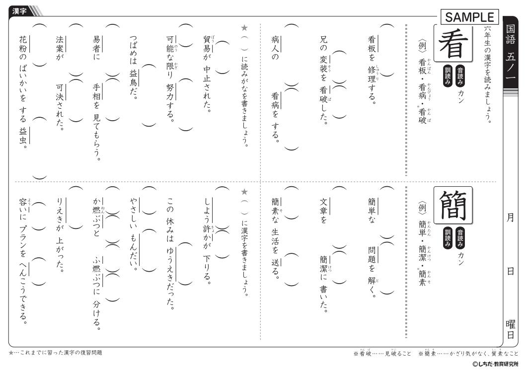 思考力国語5年生漢字
