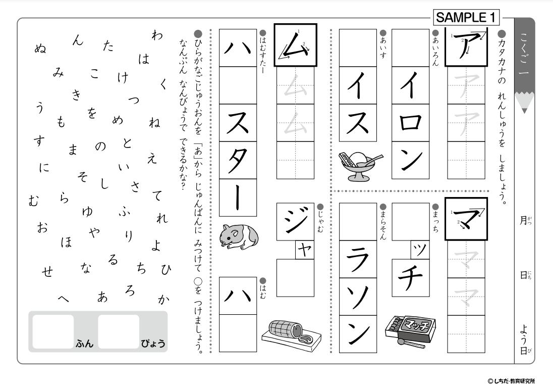 思考力国語1年生漢字