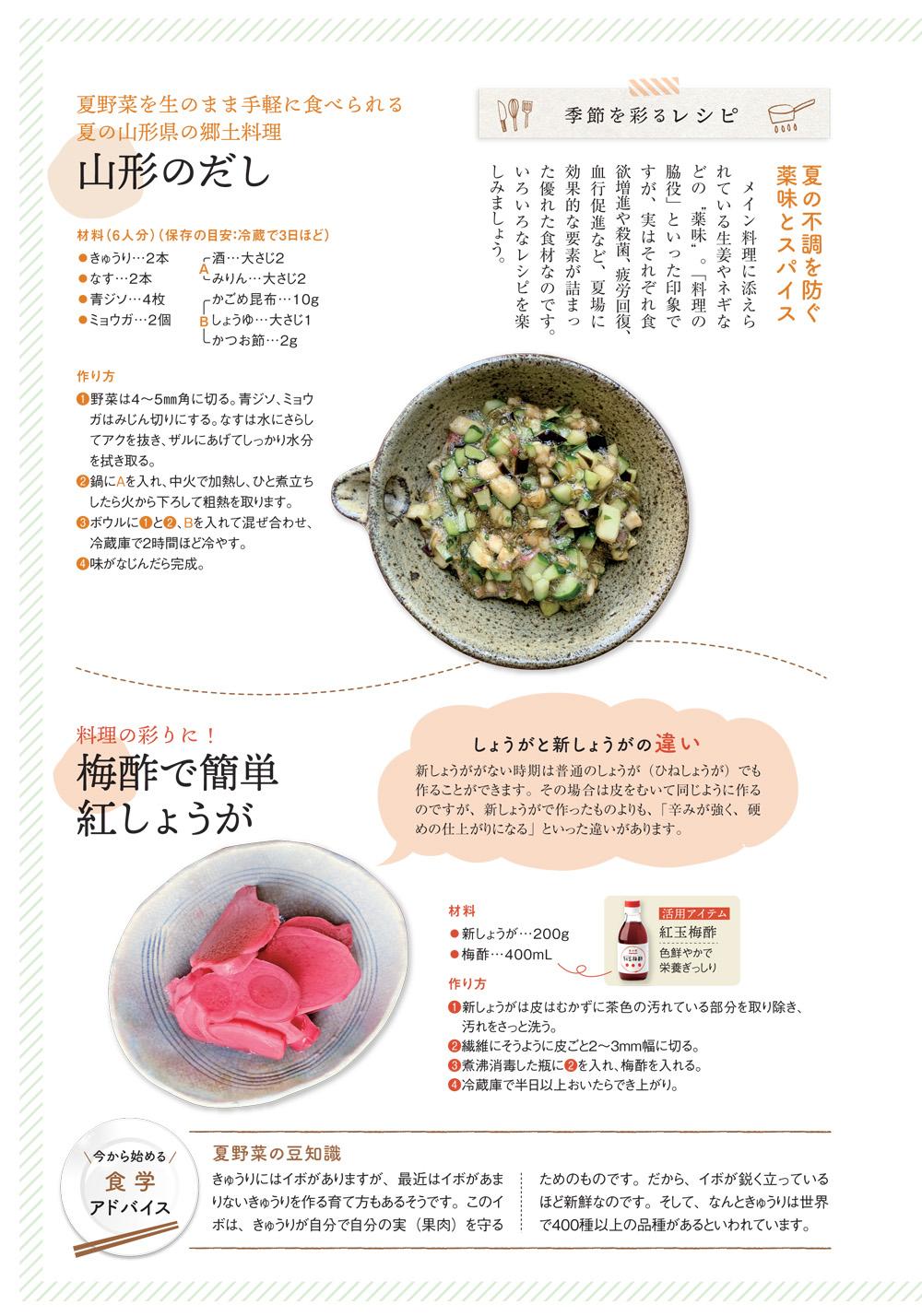 七十二侯レシピ