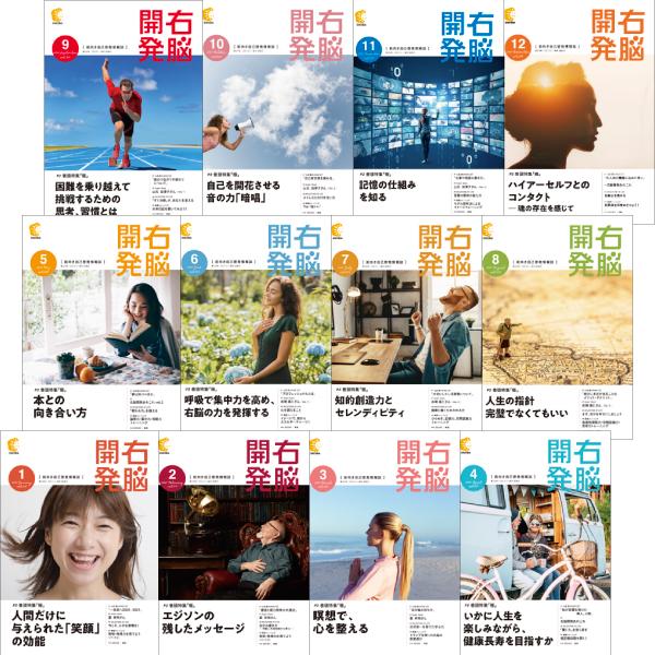 情報誌「右脳開発」ご購読(1年間)
