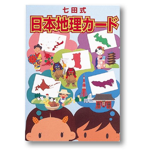 日本地理カード【フラッシュカード】 | 七田式公式通販