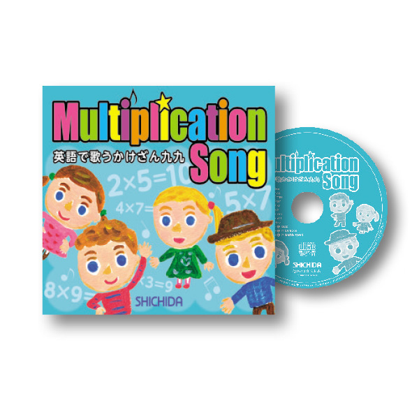 Multiplication Song