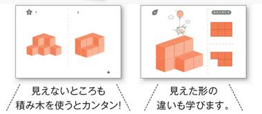 『つみきプリント』の例