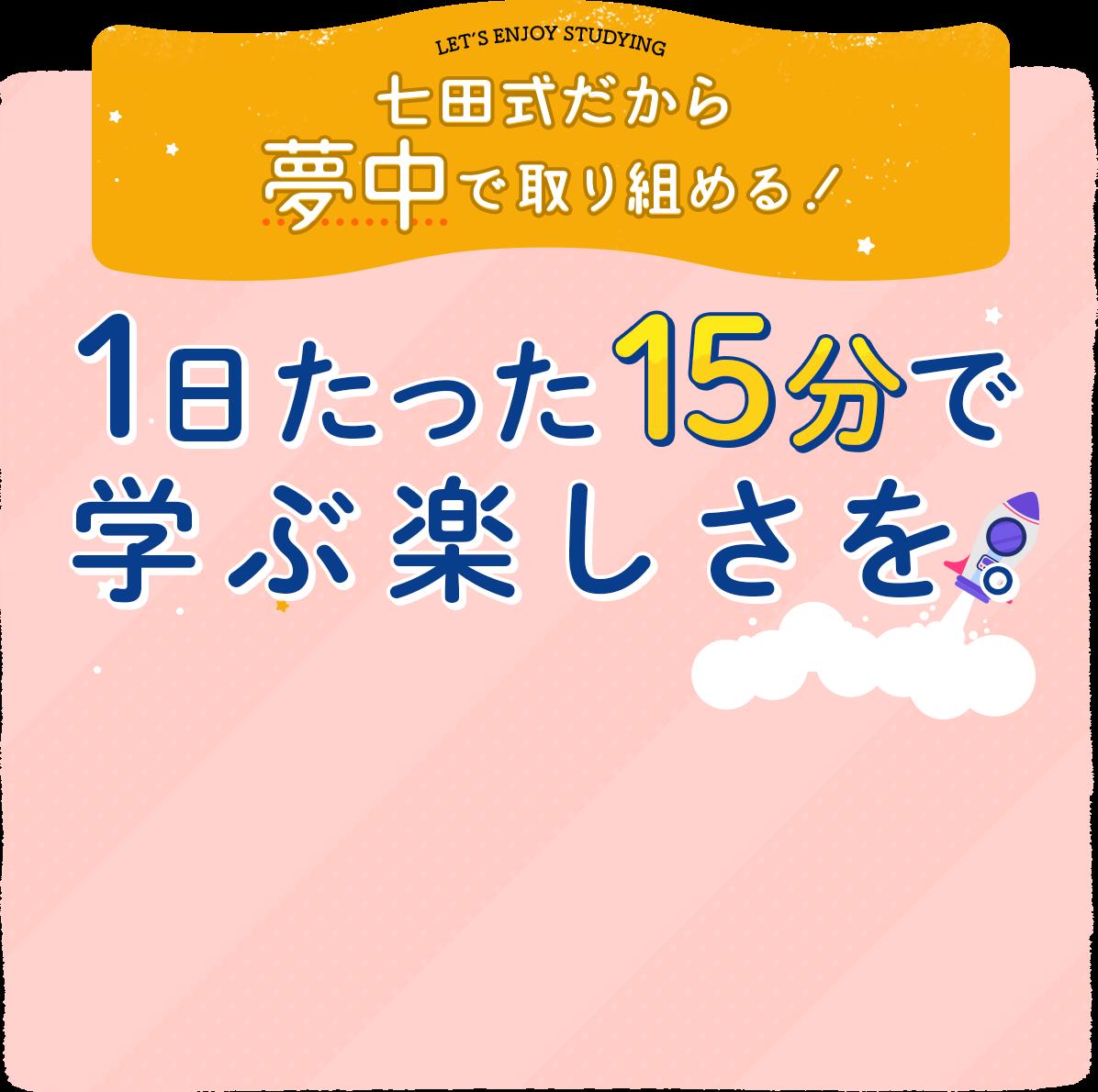 プリント 七田 式